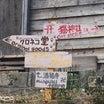 仙台藩記-百九十 バスツアーの続き-