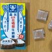 嘉義の天日塩を使用!台湾森永キャラメル「日晒鹽牛奶糖」がカムバック!
