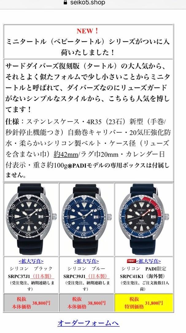 timeless design 8326c 65a7f 安く買える セイコーダイバーズ | 4s15アルピニストのブログ