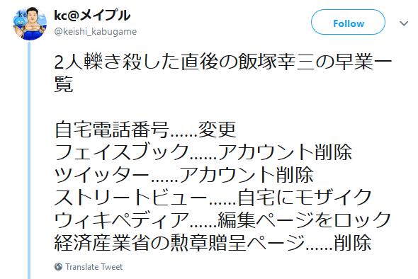 Wiki 飯塚 幸三