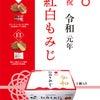 """紅白もみじに""""令和""""バージョン登場!の画像"""