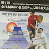 障がい者テニス大会の画像