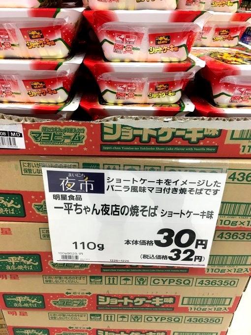 カップ 麺 ランキング