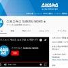 スブスニュース「文明特急」|「ユノと必ず会いたい!」 (私見)の画像