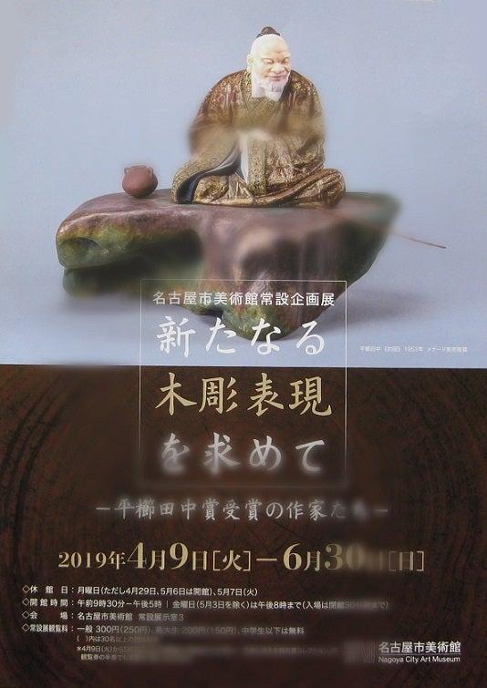 印象派からその先へ@名古屋市美術館 | (新)なごやん