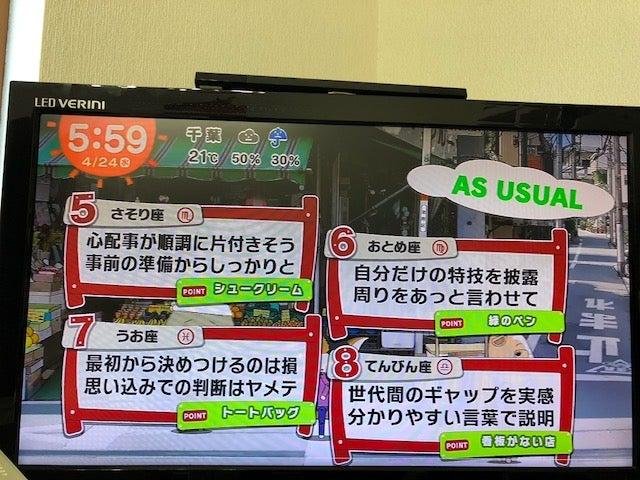 めざましテレビ占い 昨日