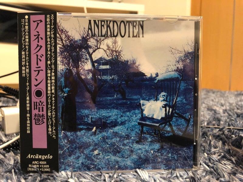 ANEKDOTEN - Vemod (暗鬱)   HERETIC!!!