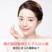 顔の脂肪移植とヒアルロン酸/自分に合った施術は?