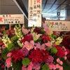 純烈コンサートツアー2019開幕!の画像