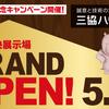 四国中央展示場オープンの画像