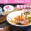 カワウソさくらの誕生日ケーキ