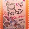 4/30 (土)グリーンフードフェスタ2019 LIVE出演♪の画像