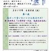 6/8「野生が目覚める 説経祭文の夜」の画像