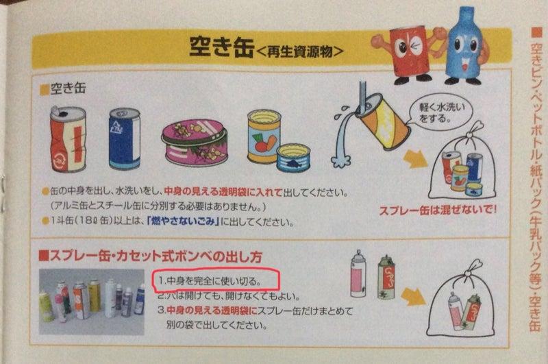 捨て スプレー 方 缶 中身の残ったスプレー缶を捨てたい! 上手な捨て方は?
