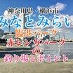 みなとみらい・臨港パーク・赤レンガパークの釣り場とポイント アジ釣りが人気 シーバス