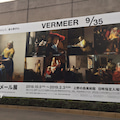 【フェルメール展 東京 12/35+】