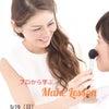 プロから学ぶ!モテ❤メイクレッスン〜実践編〜5/19(日)11:00〜13:00開催の画像