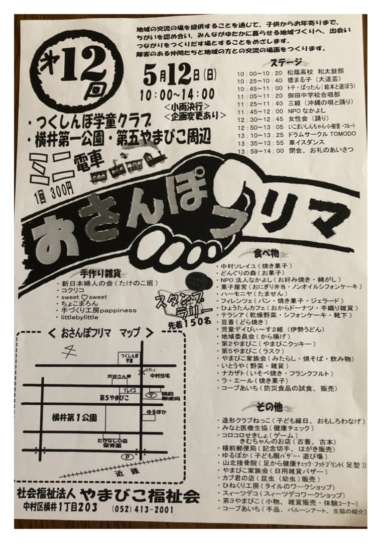 5/12(日)第12回おさんぽフリマのお知らせ!