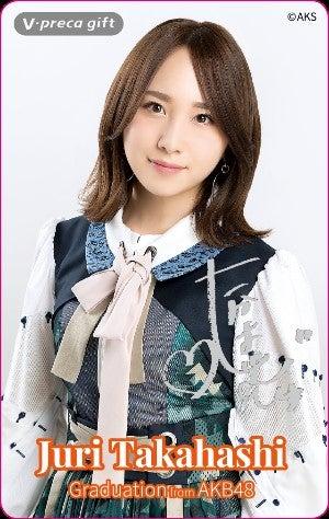 【AKB48 高橋朱里】 数量限定各500枚!卒業記念Vプリカ販売開始!