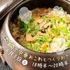 お料理イベント❢「つくりおきシリーズ」〜土鍋で中華風おこわとつくりおき〜  の画像
