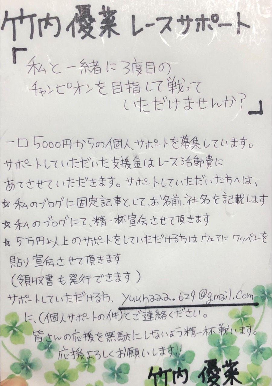 竹内優菜レースサポート