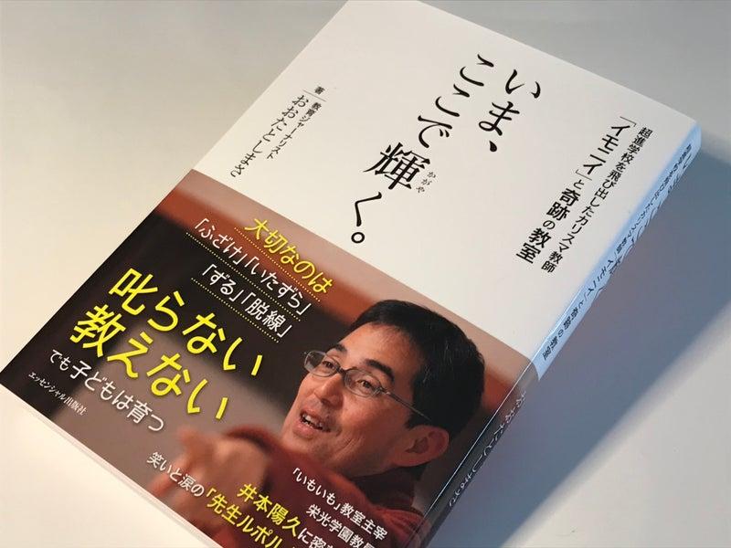 「井本陽久本」の画像検索結果