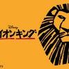 劇団四季ライオンキングに感動しました!!の画像