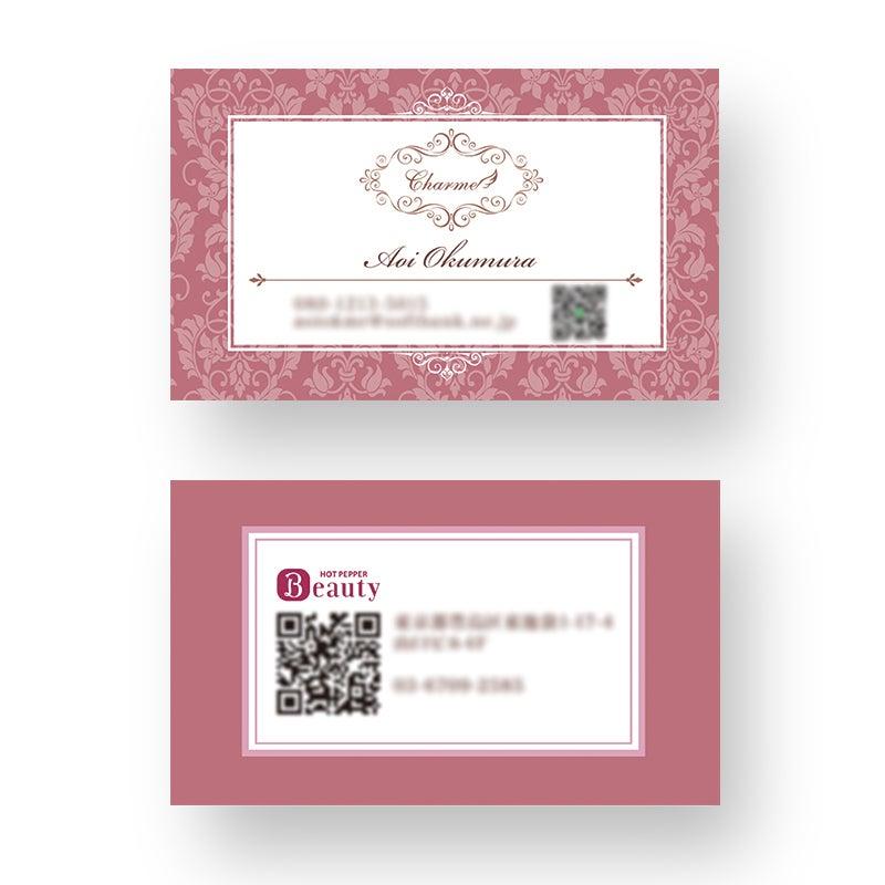 美容会員カード印刷,サロン名刺通販