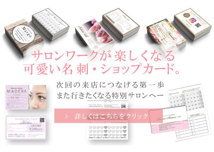 名刺,作成,デザイン,サロン,印刷,ショップカード