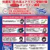 プライベート1レッスン600円!オンライン英語面接講座開講!ベストティーチャーとVICがコラボの画像