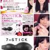 令和に綺麗になりたいアンチエイジング世代へ★7∞STICKセットに美容プロテイン1袋プレゼント!の画像
