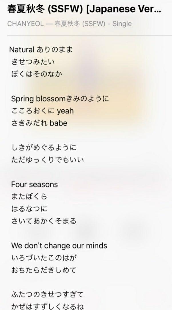 夏 秋冬 歌詞 春