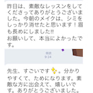 【ベーシックレッスン感想♡】の記事より
