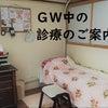 葉っぱ助産院GW期間中の診療のご案内の画像