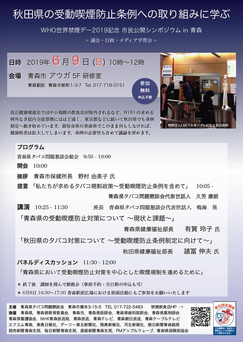 青森県タバコ問題懇談会BLOG