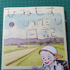 「ひねもすのたり日記」2の画像