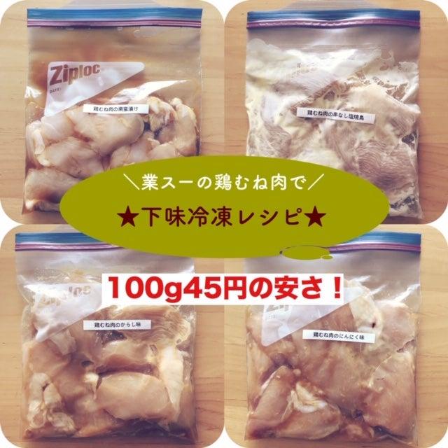 モモ 冷凍 鶏 下味 鶏もも肉を美味しく食べるコツは、下処理にあり!
