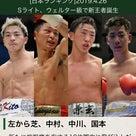 国本陸 日本ミドル級4位にランクイン!の記事より