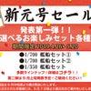 祝!新元号セール開催!!!の画像