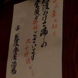 画像 新潟駅前で「佐渡おけさ」を披露するお店に行ってみました! の記事より 2つ目