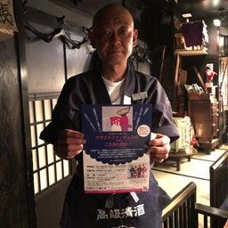 画像 新潟駅前で「佐渡おけさ」を披露するお店に行ってみました! の記事より 4つ目