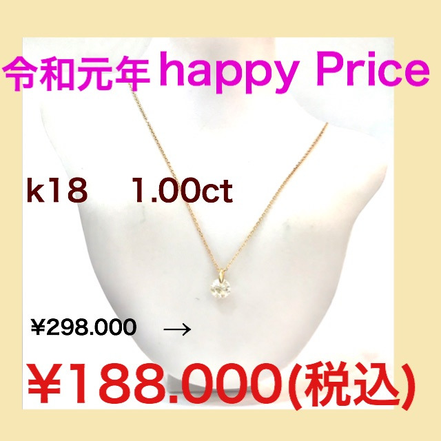 k18ダイヤモンドネックレス 1.00ct \188.000(税込)