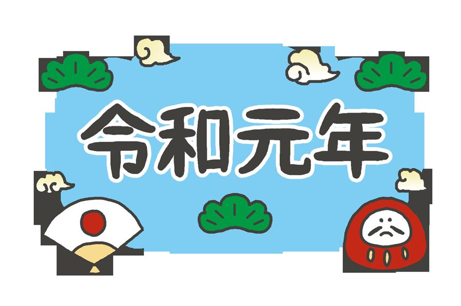 新元号・令和のイラストフリー素材☆