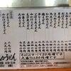 ざるそば 310円 おにぎり 80円 大力うどん 福岡県みやま市瀬高町坂田の画像