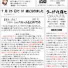 花TOKU通信 2018年 夏号の記事より