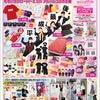 【しまむらチラシ】平成最後の大創業祭はコラボアイテムもすごい!の画像