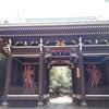 弥山仁王門の画像