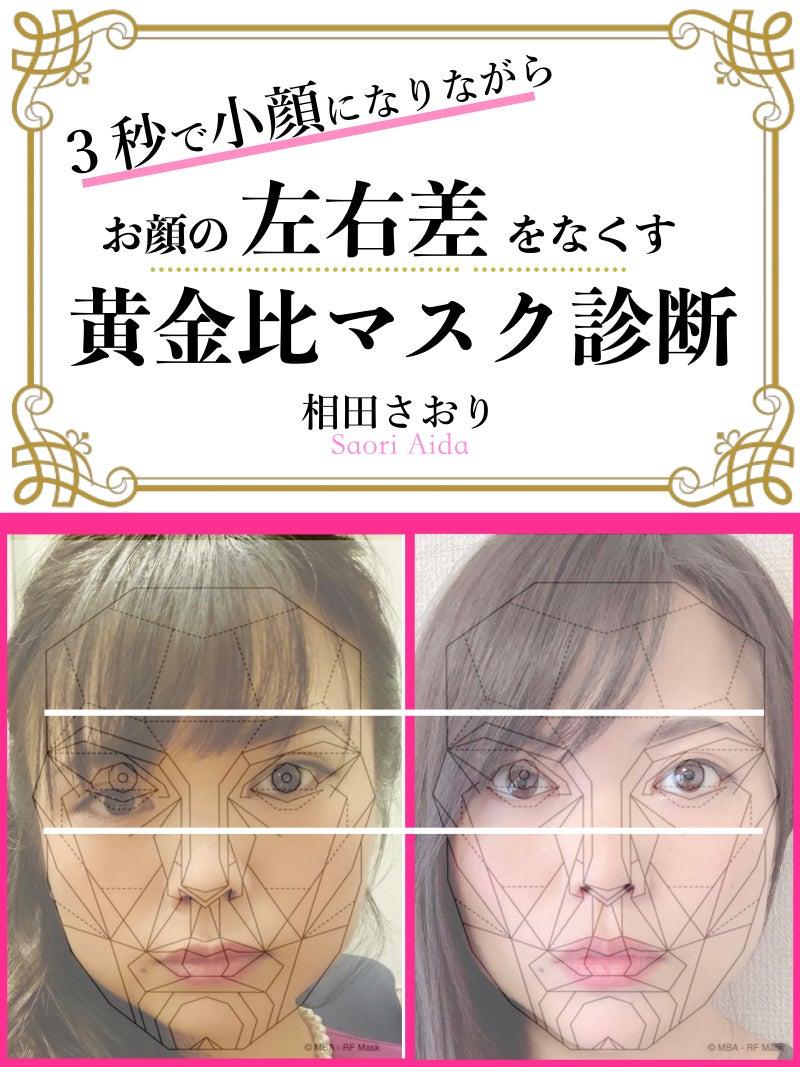 黄金 顔 診断 の 比