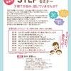 勇気づけセミナー親子STEP開催です♬の画像
