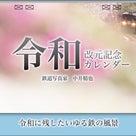 ゆる鉄画廊GWのおしらせ 1周年記念キャンペーン開催!の記事より